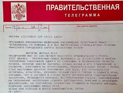 Телеграмма от Путина. Миасский краеведческий музей отметил вековой юбилей